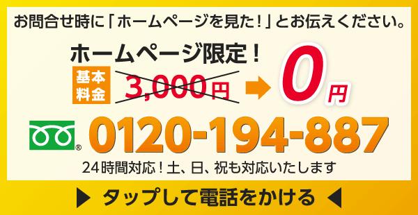 お問合せ時に「ホームページを見た!」とお伝えください。基本料金3,000円→0円
