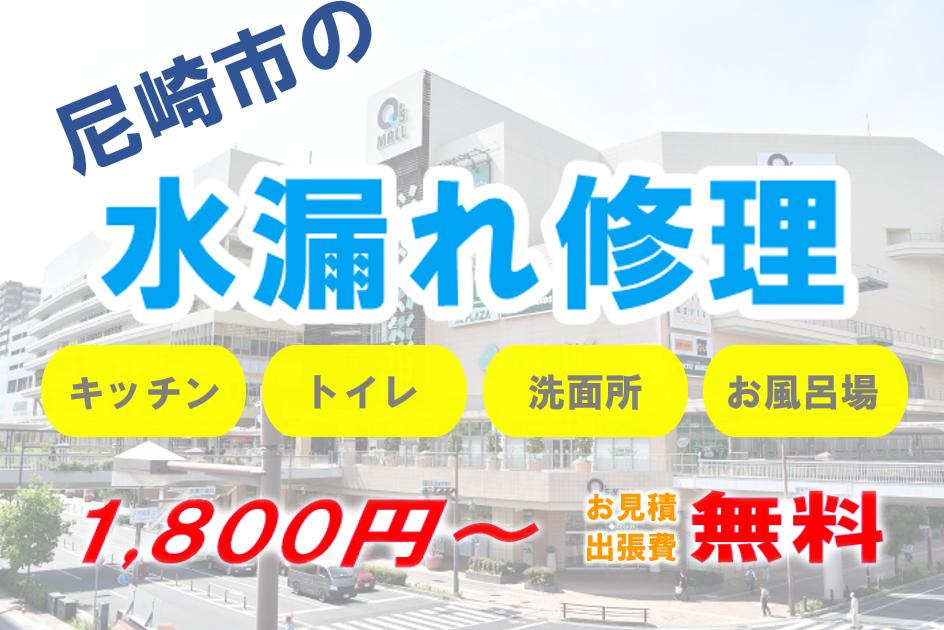 尼崎市の水漏れ修理 トイレ・キッチン・洗面所・お風呂場