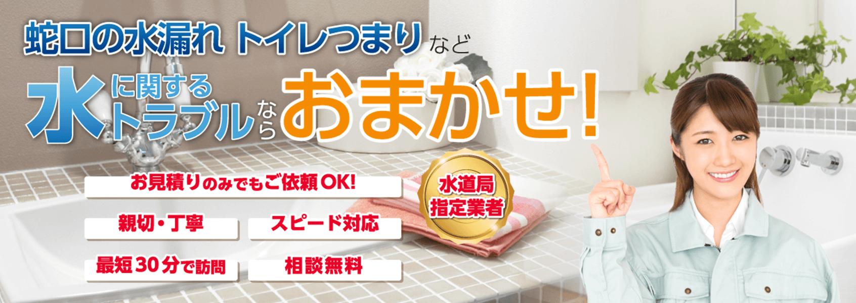 尼崎市の水漏れ修理【1,800円から】尼崎市水道局指定業者の近畿水道サポートセンター