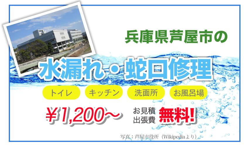 兵庫県芦屋市の水漏れ修理