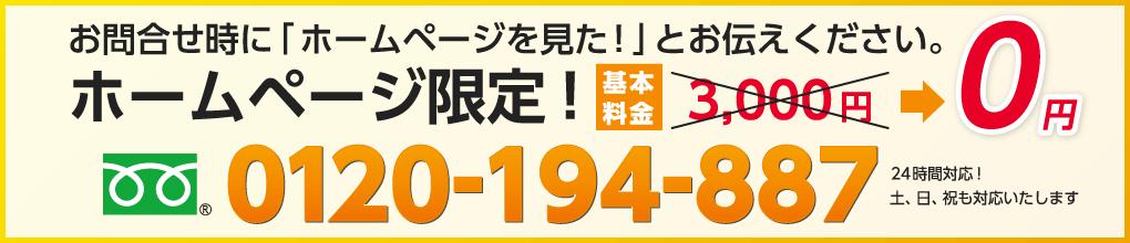 フリーダイヤル0120-194-887