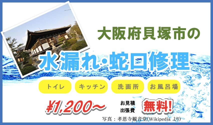 大阪府貝塚市の水漏れ・蛇口修理