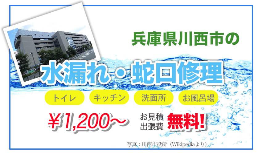 兵庫県川西市の水漏れ修理