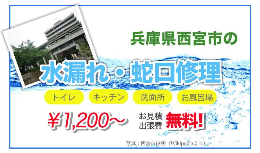 兵庫県西宮市の水漏れ修理