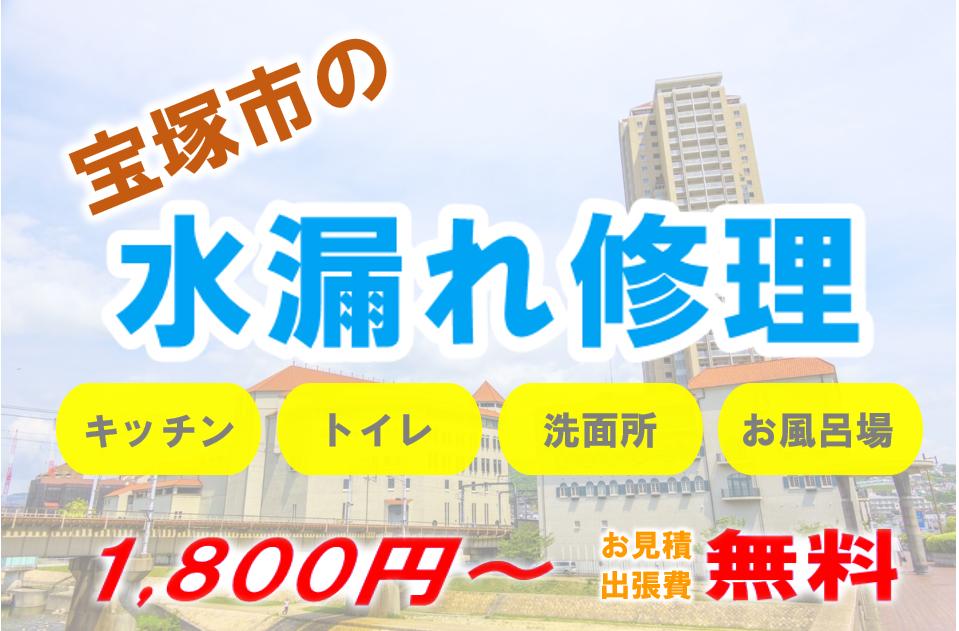 宝塚市の水漏れ修理