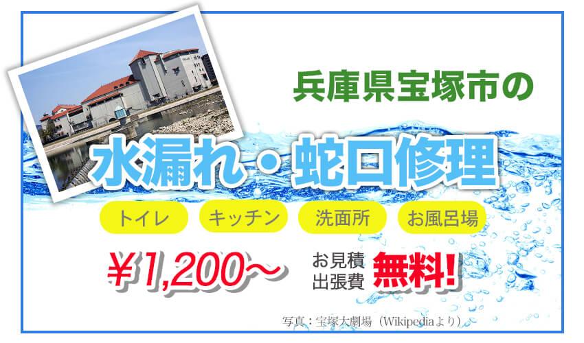 兵庫県宝塚市の水漏れ修理