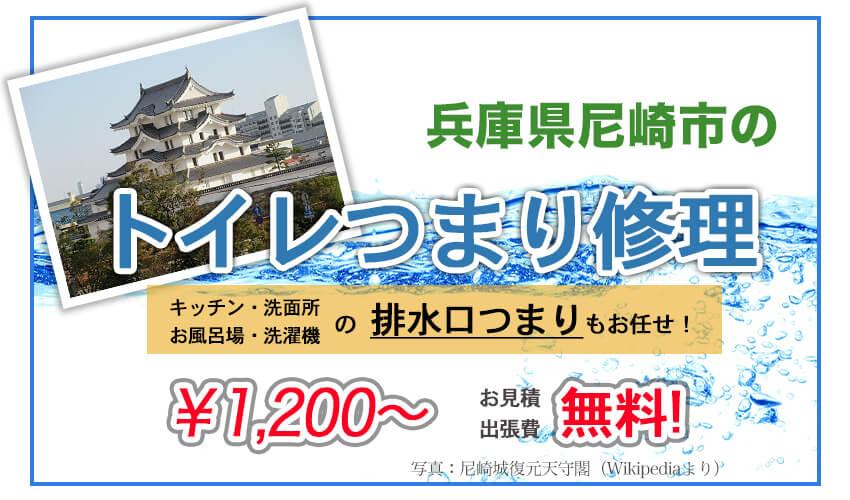 尼崎市のトイレつまり修理