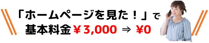 ホームページを見たで水漏れ修理の基本料金3,000円が無料に