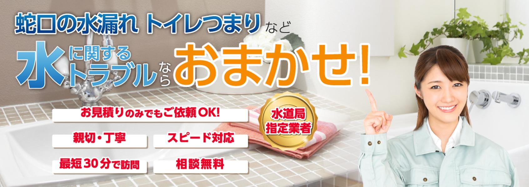 奈良市のトイレつまり修理【2,300円から】水道局指定業者の近畿水道サポートセンター