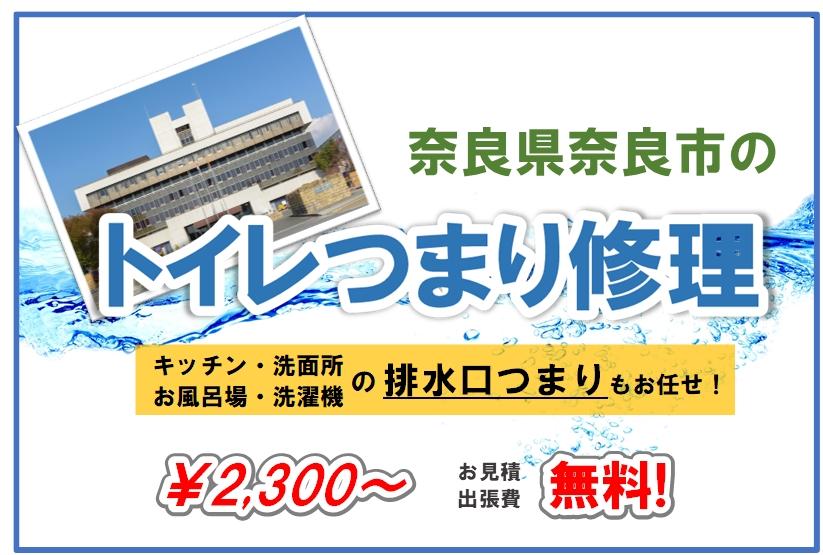 奈良市のトイレつまり修理