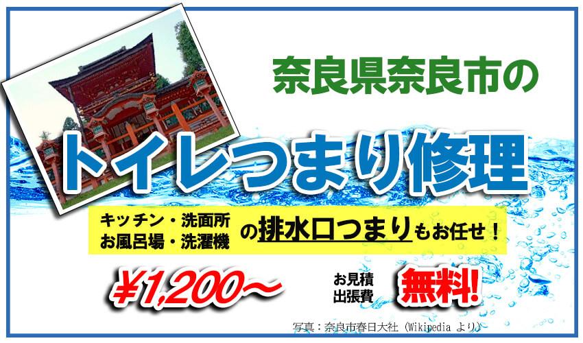 奈良市のトイレつまり修理業者