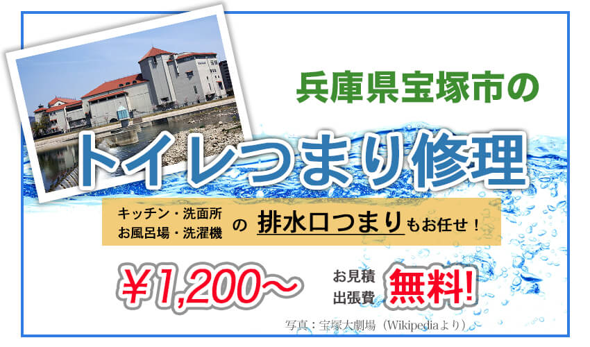 宝塚市のトイレつまり修理